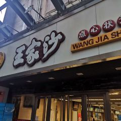 Wang Jia Sha Dian Xin Dian( West Nanjing Road Main Branch) User Photo