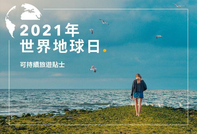 2021年地球日——可持續旅遊提示
