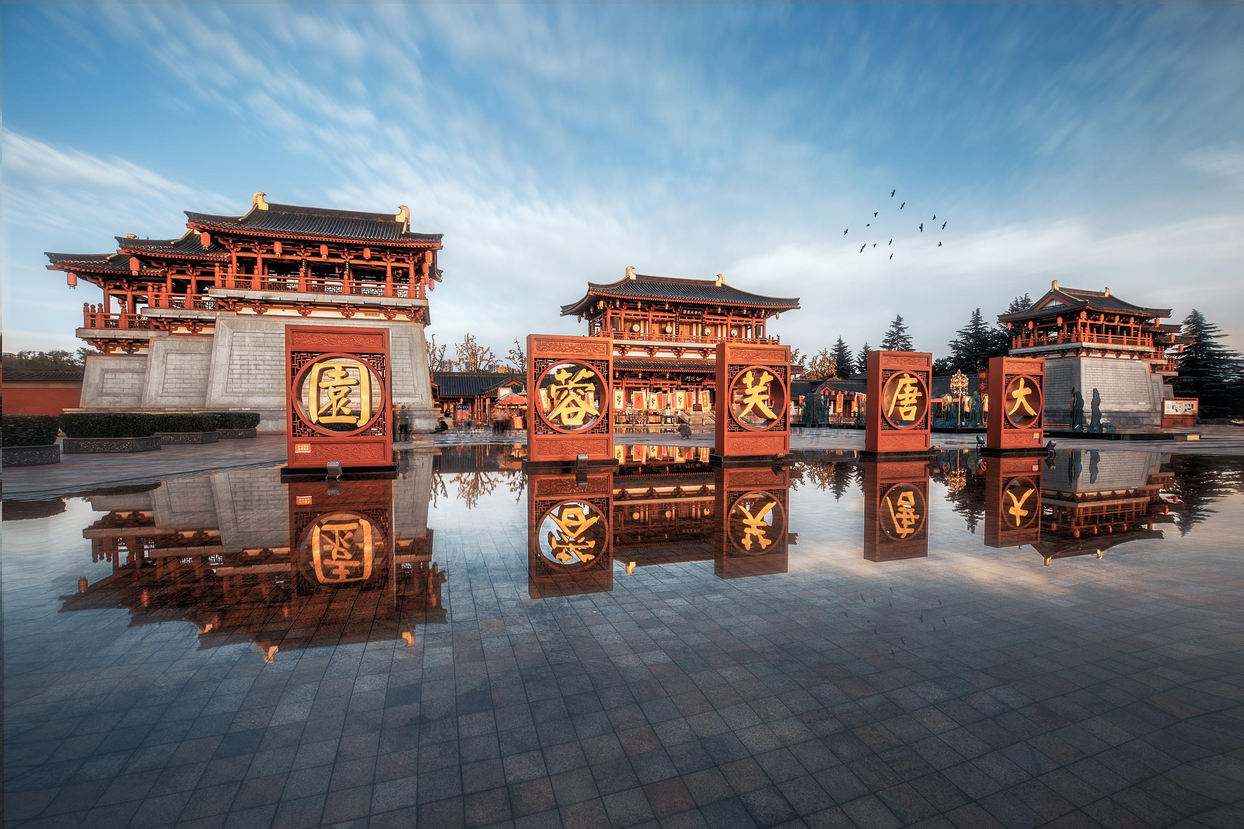 大唐芙蓉園
