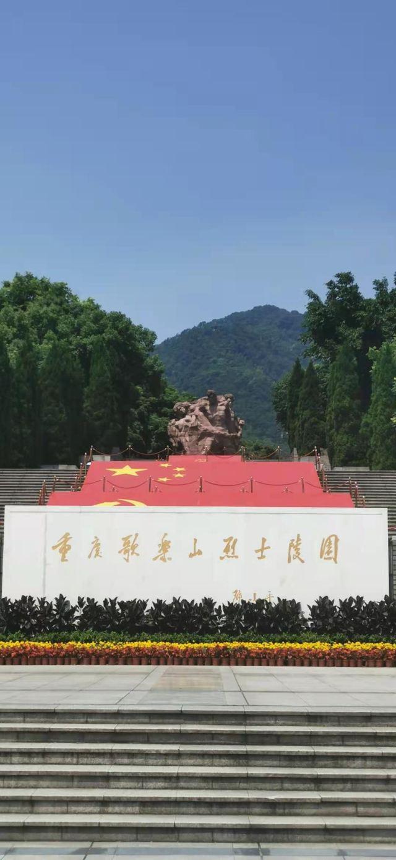 歌樂山烈士陵園