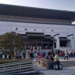 Anhui's Celebrities Museum User Photo