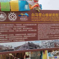 White Horse Snow Mountain User Photo