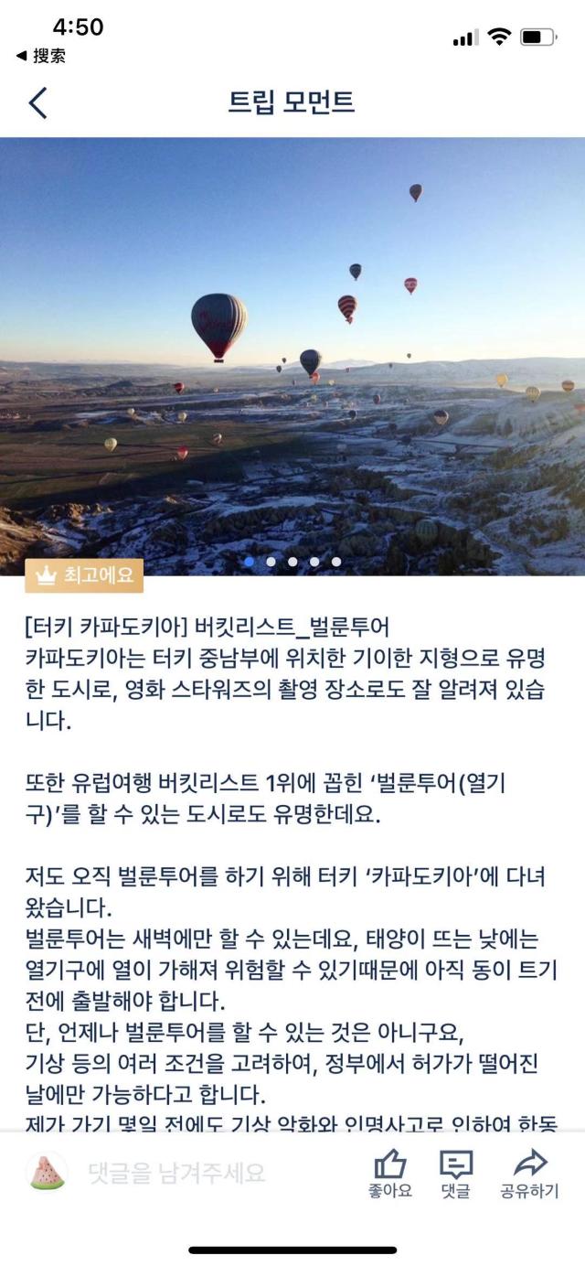 [트립 모먼트] 인기 게시물 작성 가이드