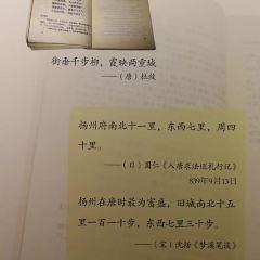 양저우박물관(양저우솽보관) 여행 사진