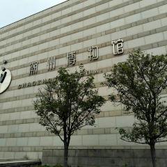 Chaozhou Museum User Photo
