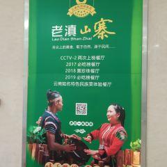 Lao Dian Shan Zhai·Yun Nan Min Zu Te Se Cai(Chun Cheng Lu Dian) User Photo