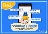5000消費券買機票、訂酒店攻略:AlipayHK、WeChat Pay HK、Tap&Go優惠│酒店 機票 玩樂門票