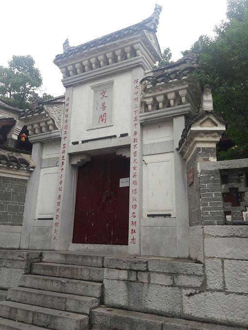青岩古鎮文昌閣