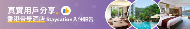 2021香港好去處【8月更新】- 放假去邊好🏃♂️?18區吃喝玩樂推介合集