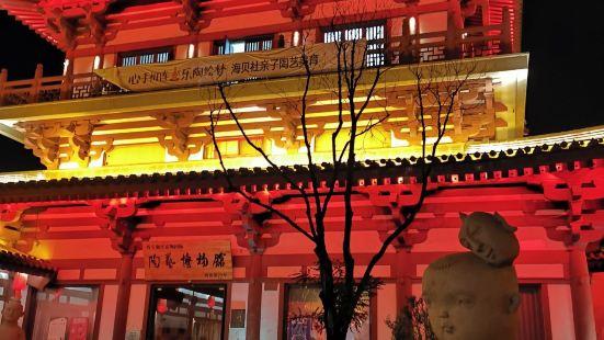 曲江富陶國際陶藝博物館