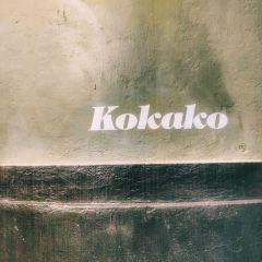 Kokako Cafe User Photo