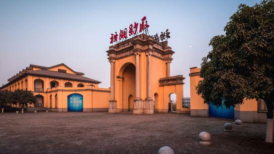 Yuxiang Cotton Mill
