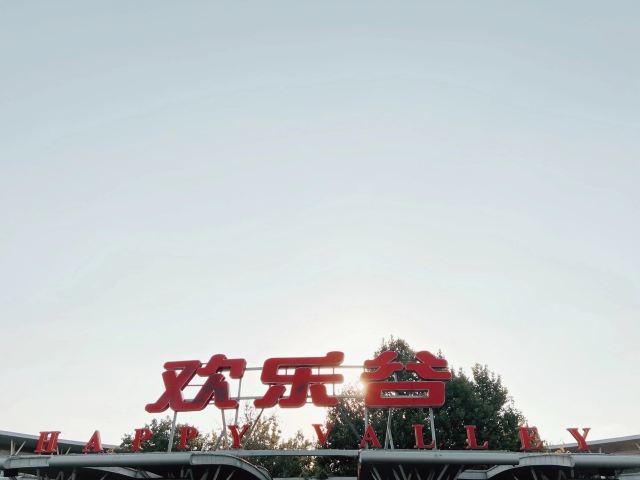 베이징 환러구(북경환러곡)