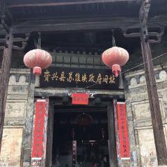流華灣荷花古村用戶圖片