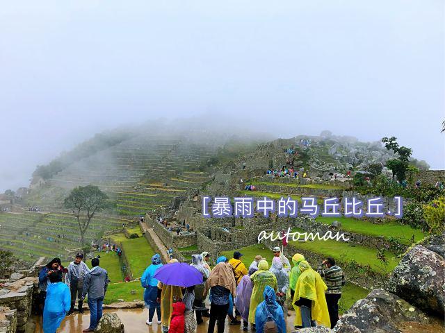 Santuario Historico de Machu Picchu