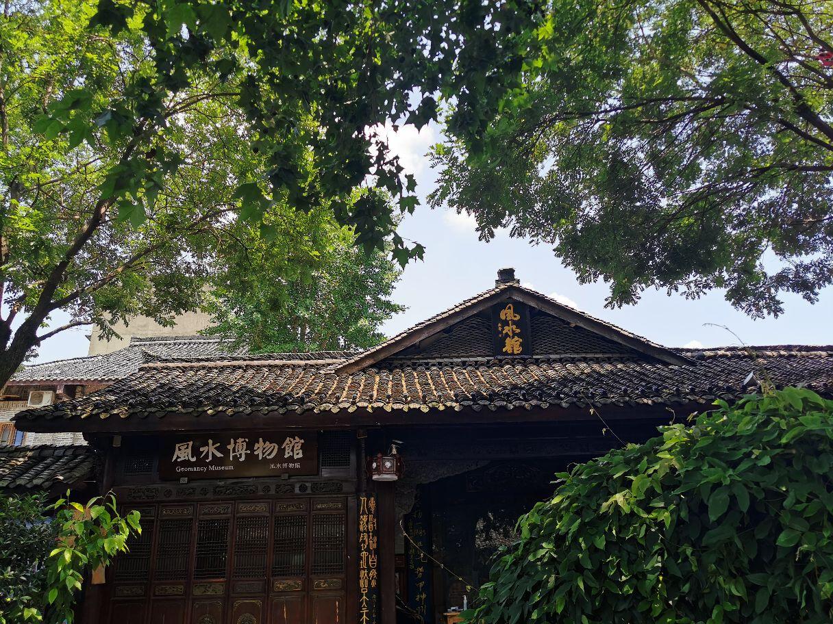 Fengshui Museum