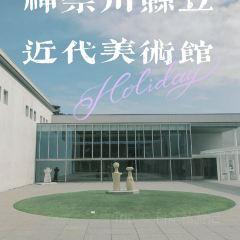 神奈川県立近代美術館 鐮倉張用戶圖片