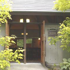 軽井沢絵本の森美術館のユーザー投稿写真