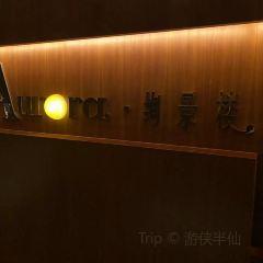 Aurora User Photo
