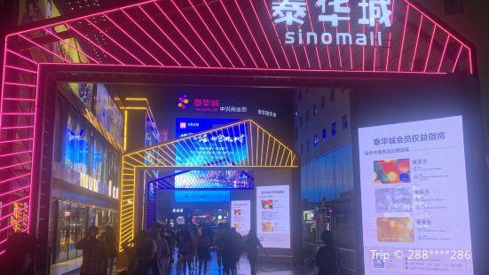 TaiHuaCheng ZhongXing ShangYeJie