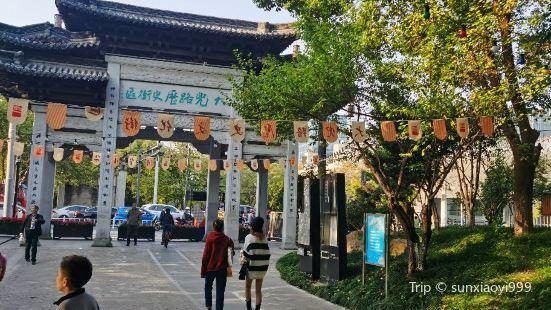 浙窯陶藝公園