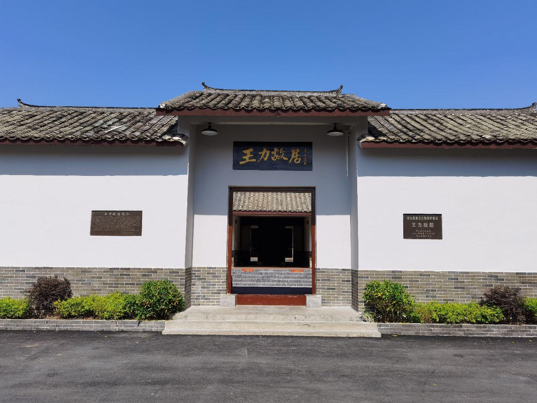 Wang Li Former Residence