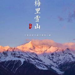 Meili Snow Mountain Lookout User Photo