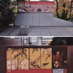The National Museum of Modern Art, Kyoto User Photo