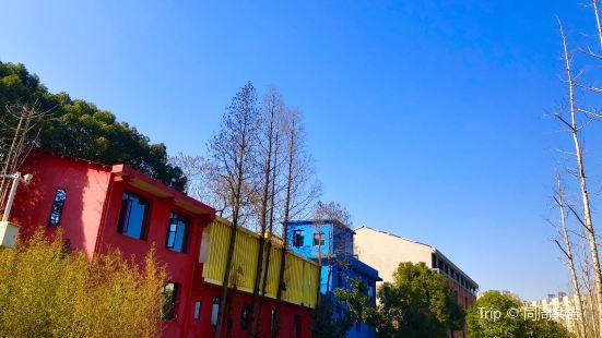 後湖國際藝術區