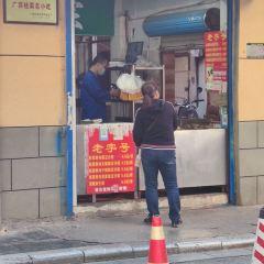 粽子大王用戶圖片