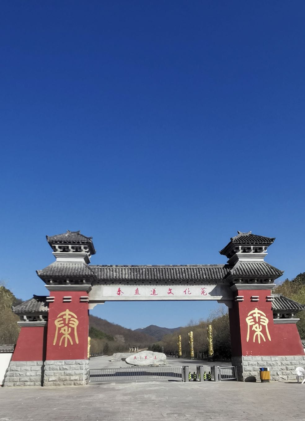 Straight Road of Qin Dynasty Culture Court