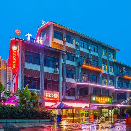 赤水茂蘭雲天酒店