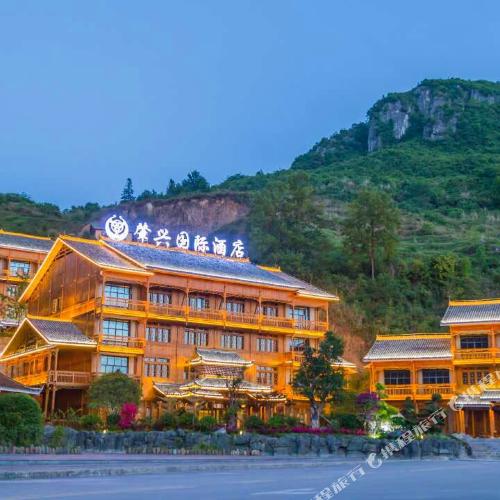 Zhaoxing International Hotel