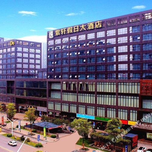Zixuan Holiday Hotel