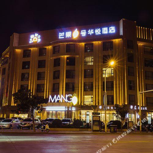 Mango One Huayue Hotel