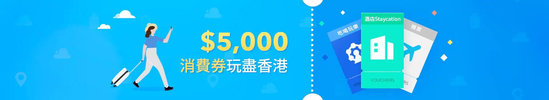 HongKong $5000 consumption voucher