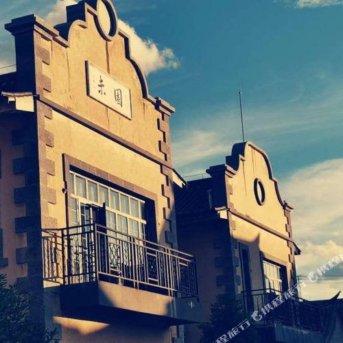 建水藍舍未園紫陶藝術客棧