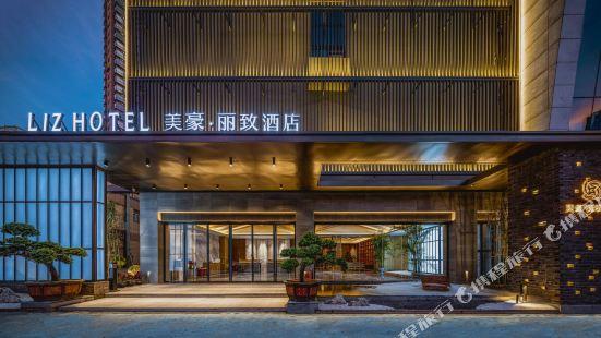 Mehood Lestie Hotel (Xiamen Zhongshan Road Pedestrian Street)
