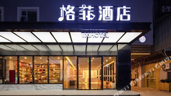 Gefei hotel ( huandao road store, Xiamen university )