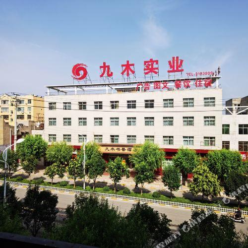白水九木書香酒店