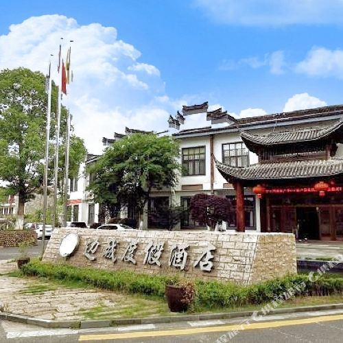 江山邊城度假酒店