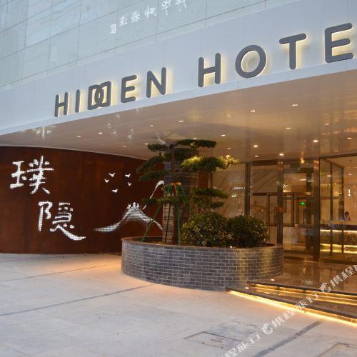 히든 호텔