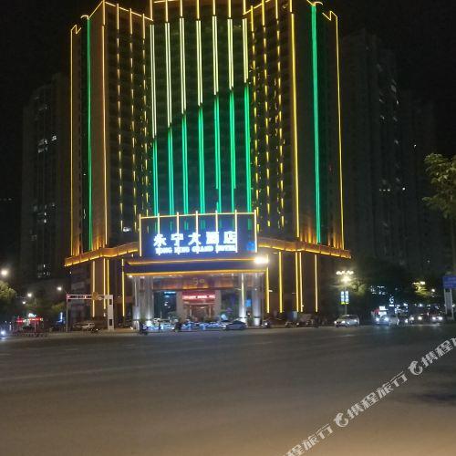 Yongning Grand Hotel
