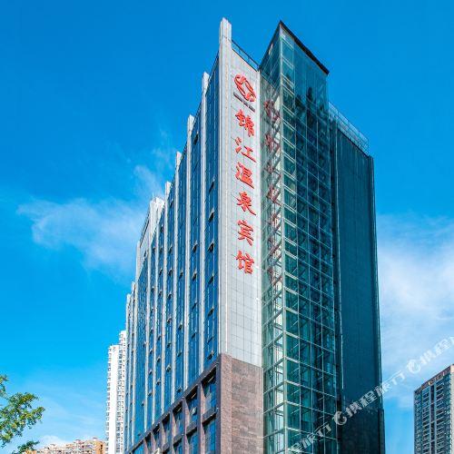 銅仁錦江温泉賓館