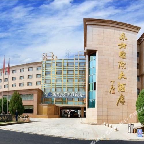 酒泉東方國際大酒店