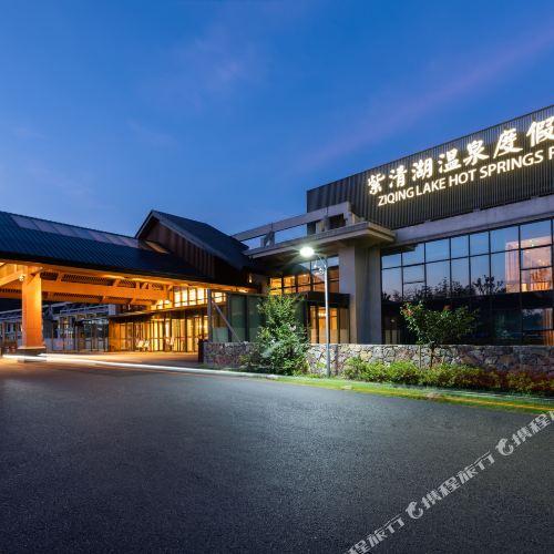 Ziqing Lake Hot Spring Holiday Hotel