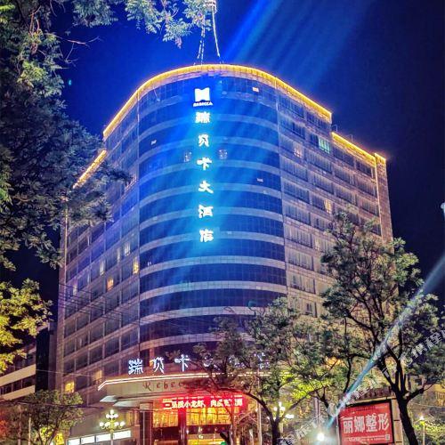 瑞貝卡大酒店(許昌曹魏古城店)