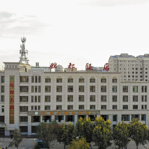 吳忠錦都飯店