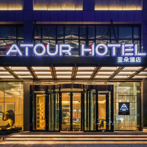 Atour Hotel (Liaocheng Development Zone)