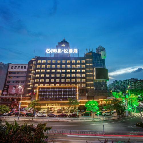 韓思·悅酒店(潮州古城人民廣場店)